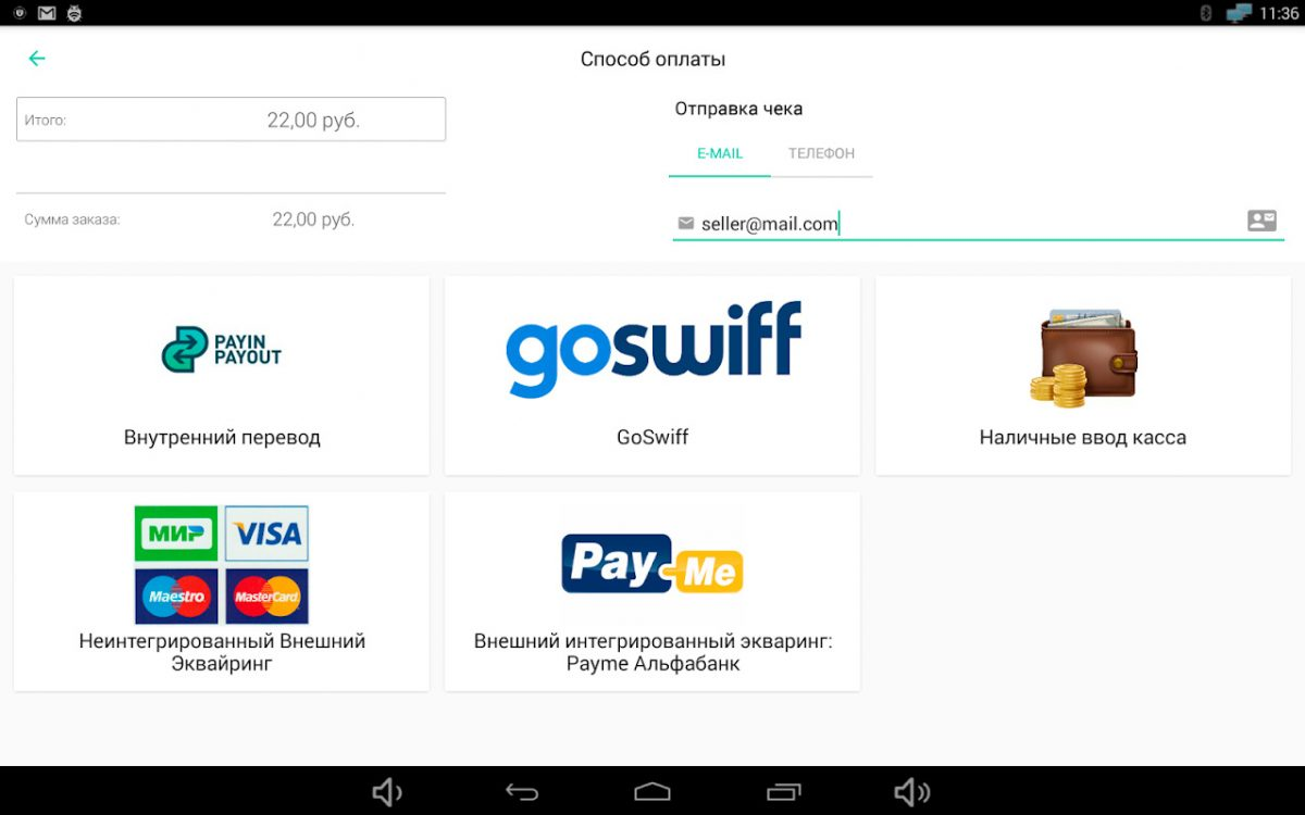 Онлайн-касса i-Retail для Android-устройств (54ФЗ) - 10